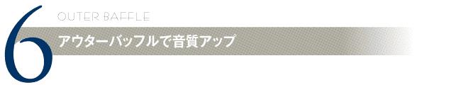 boushin title05